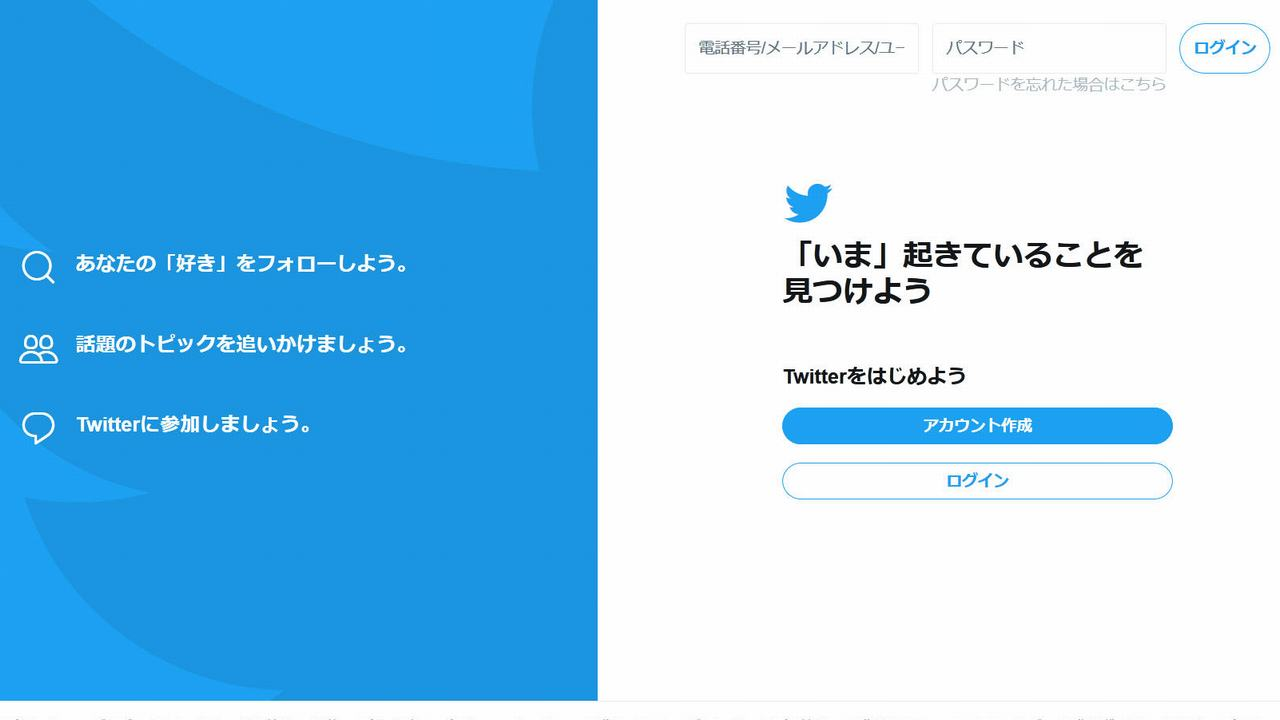 Twitter公式