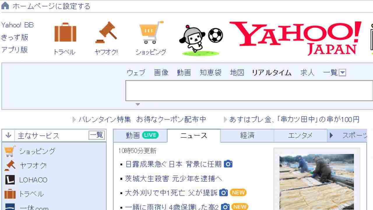 ヤフー公式サイト