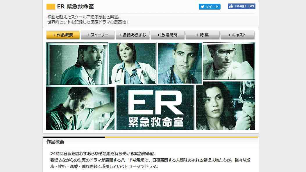 ER紹介ページ
