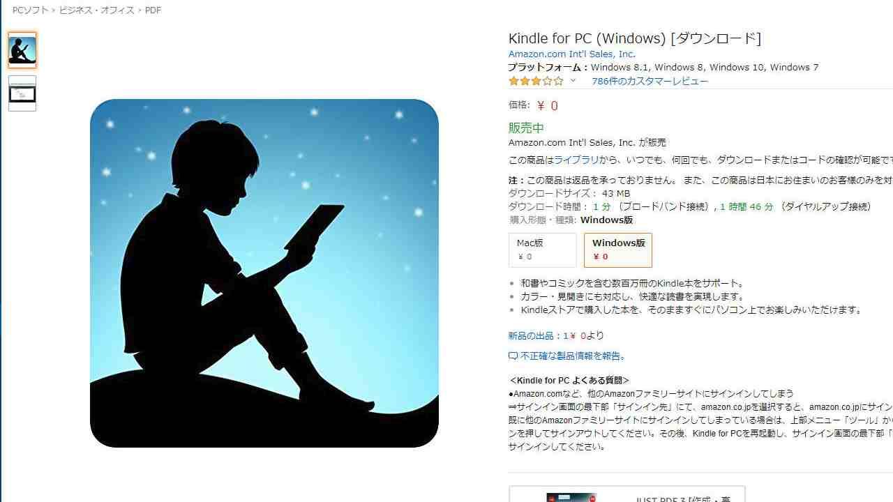 kindle公式サイト