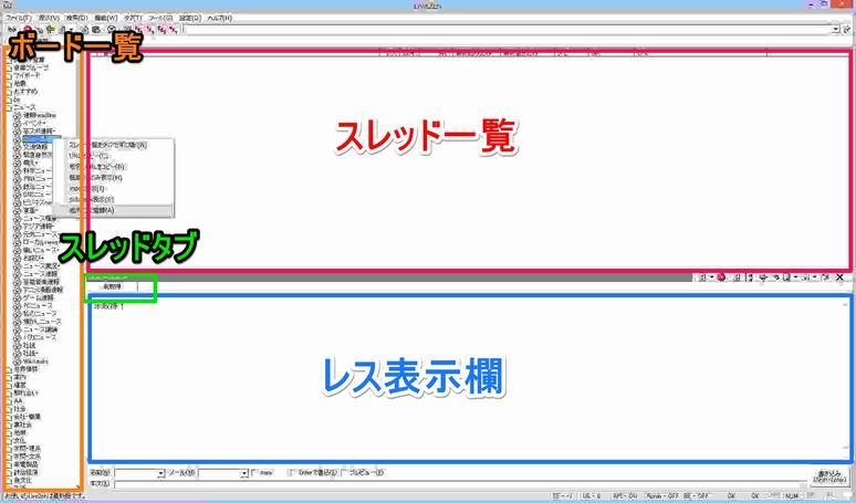 Live2ch外観