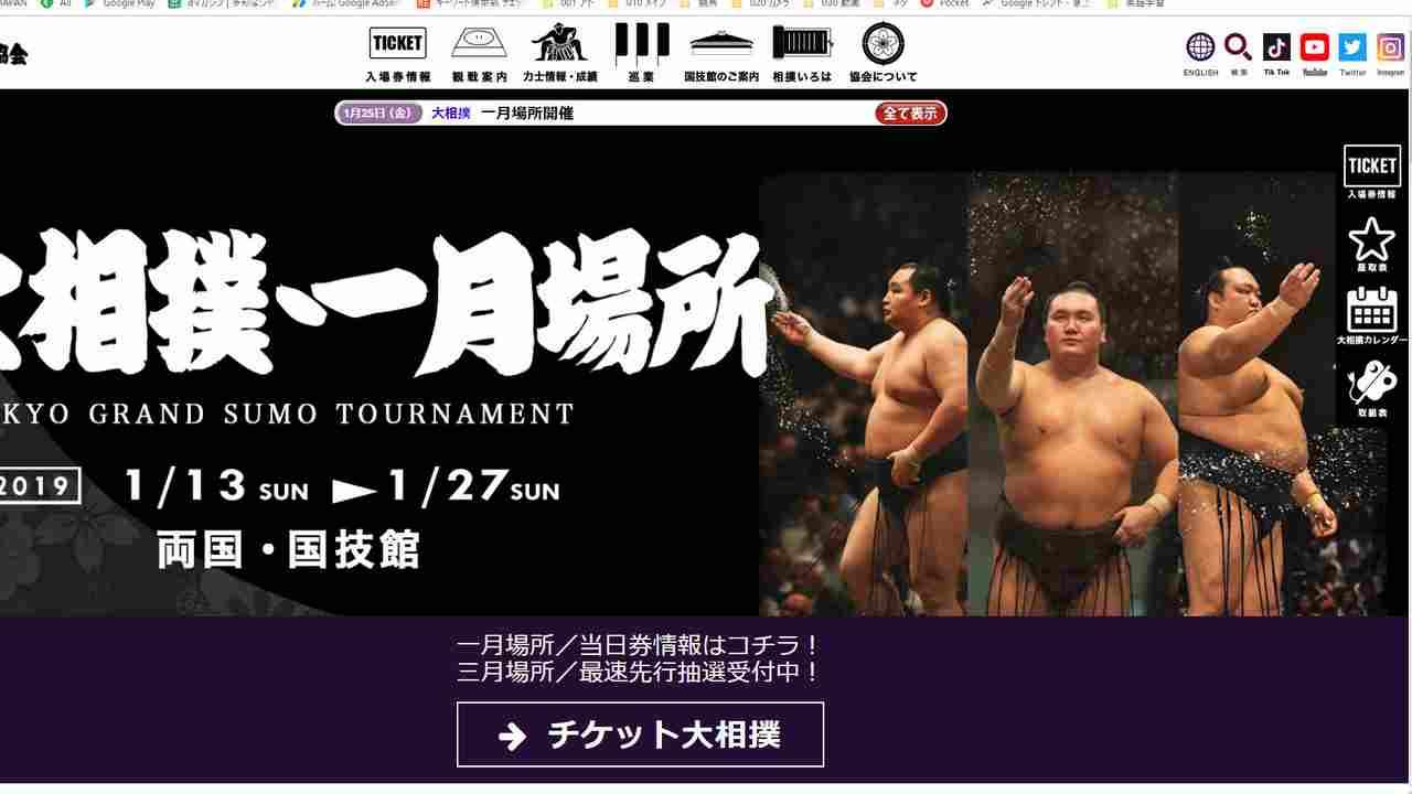 大相撲公式サイト