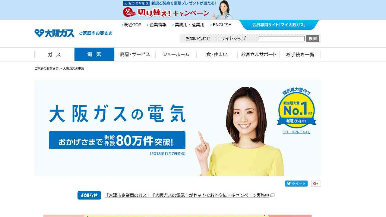 大阪ガス公式サイト