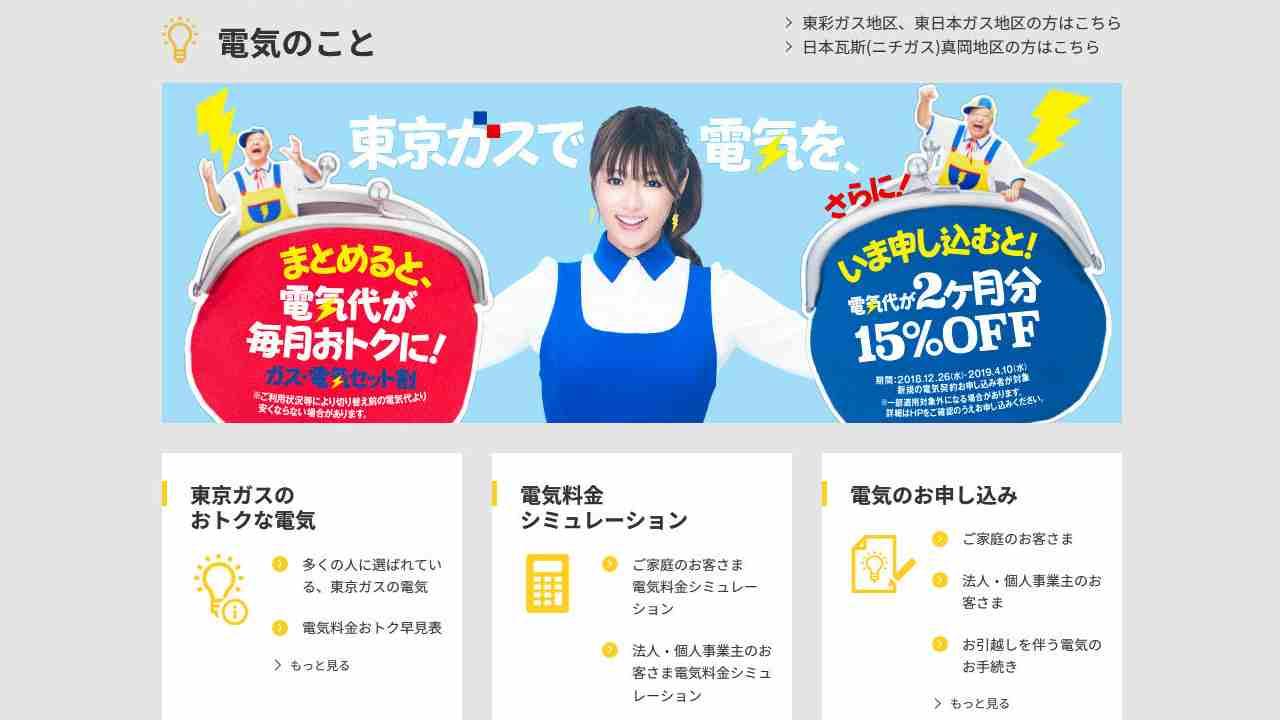 東京ガス公式サイト