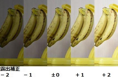 バナナの写真の露出比較
