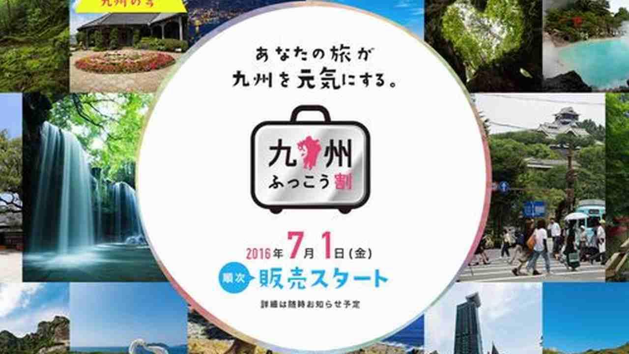 九州ふっこう割公式サイト