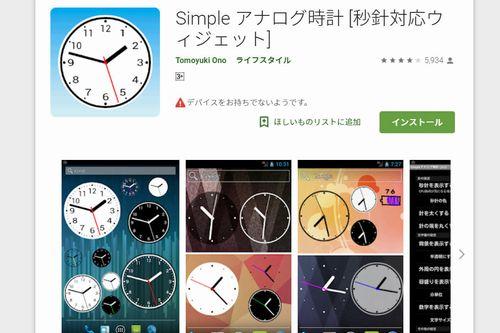 Simple アナログ時計紹介ページ