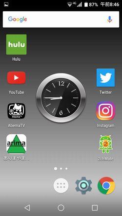 Me Clock Widget2スクリーンショット