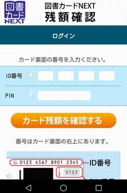 図書カードNEXTログイン画面