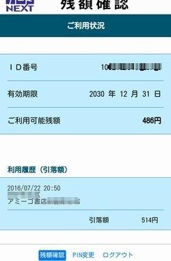 図書カードNEXT履歴データ