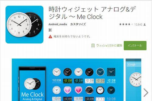 Me Clock Widget2紹介ページ