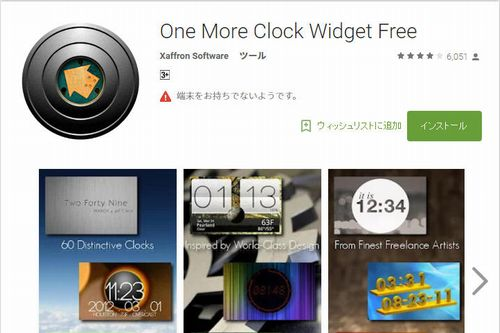 One More Clock Widget Free紹介ページ