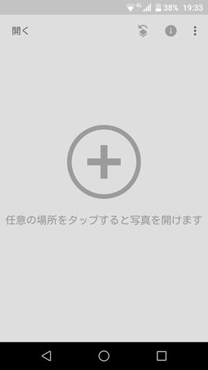 snapseed起動画面