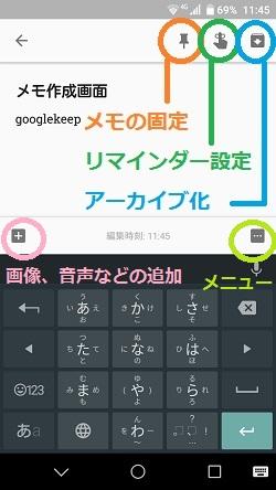 googlekeepのスクリーンショット