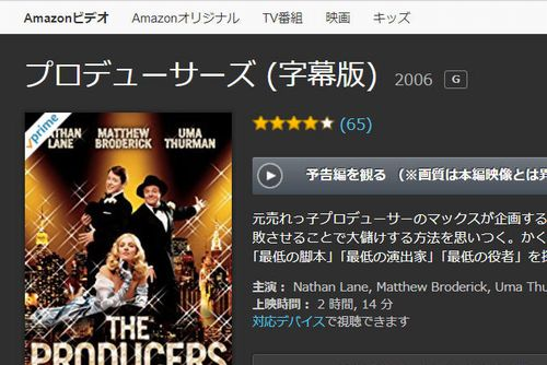 Amazonプライムビデオ番組紹介画面