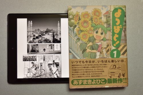 fireHD10とコミック本