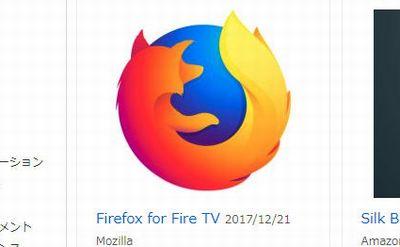 Firefoxのアプリアイコン