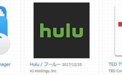 Huluのアプリアイコン