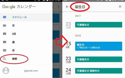 Googleカレンダーの検索画面