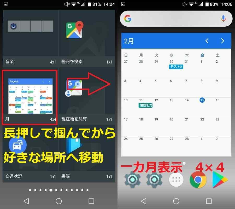 Googleカレンダー設置方法