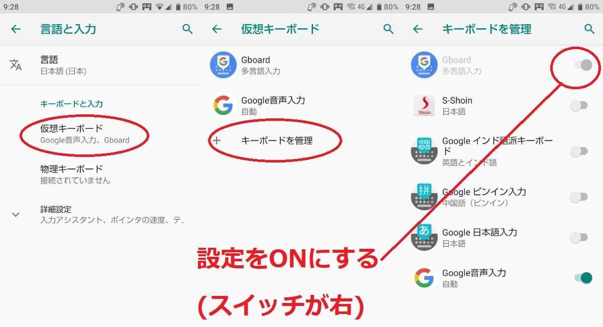 Androidのキーボード設定画面