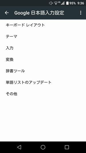 日本語入力設定画面