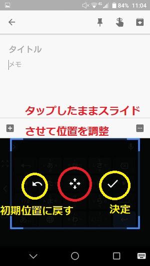 キーボード表示位置調整画面