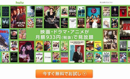 Hulu公式ページ