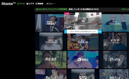 AbemaTV公式ページ