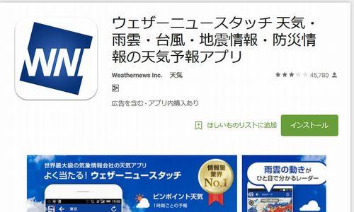 天気アプリ紹介ページ