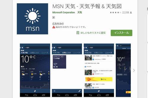MSN天気アプリ紹介ページ