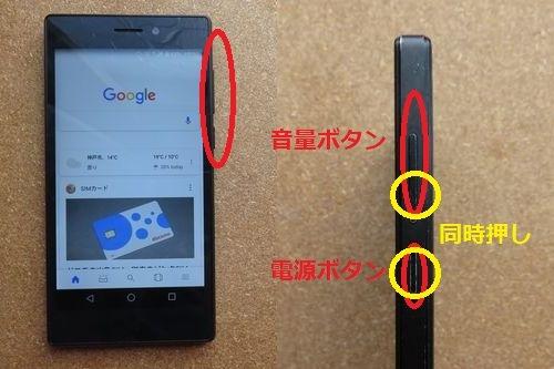 Androidのスクリーンショットの撮り方
