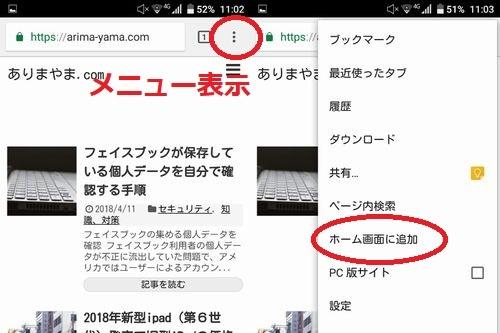 ホーム画面にブックマークを追加