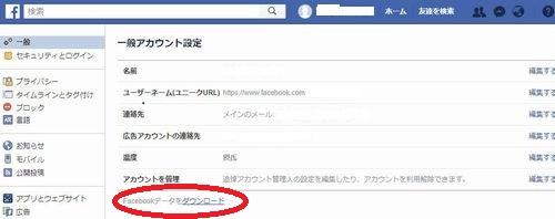 フェイスブック一般設定画面