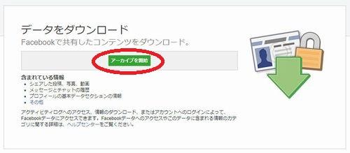 フェイスブック個人データダウンロードページ