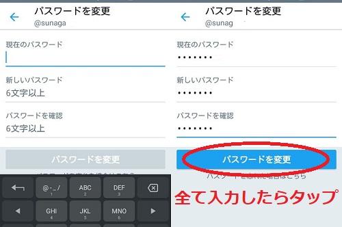 ツイッターのパスワード変更画面