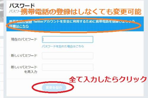PCのツイッターのパスワード変更画面