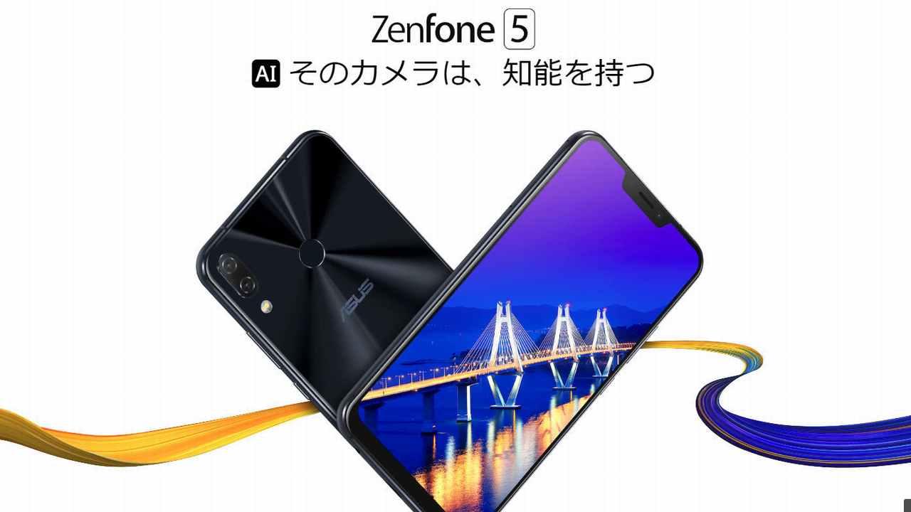 Zenfone5公式サイト