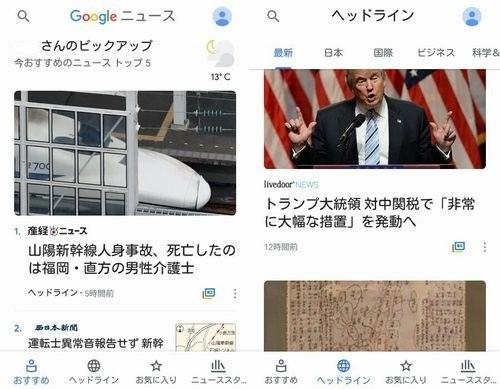 Googleニューストップ画面