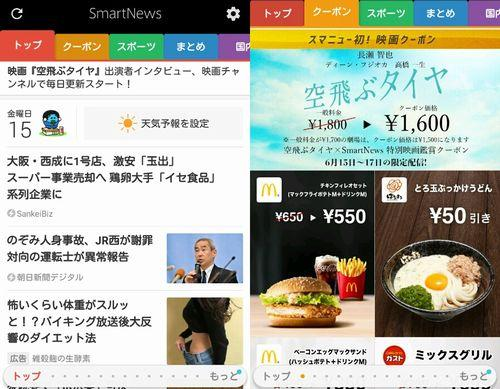 SmartNewsトップ画面