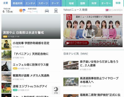 ヤフーニューストップ画面