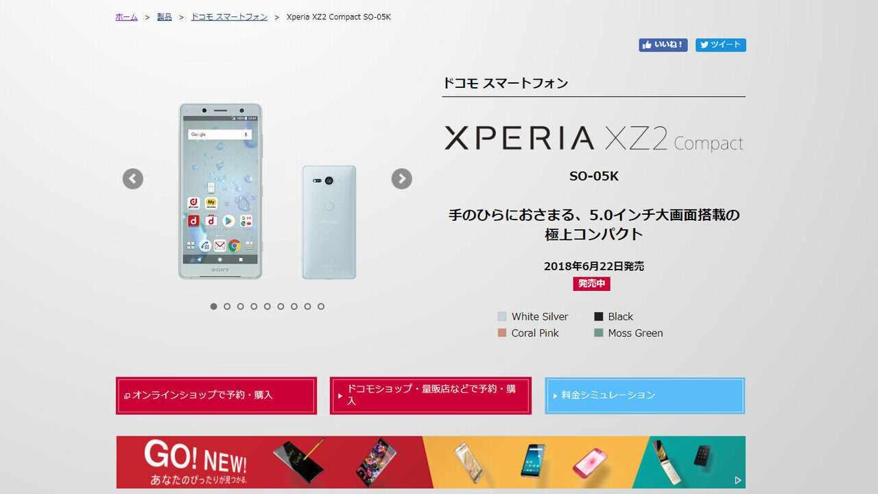 xperiaXZ2 compact公式サイト