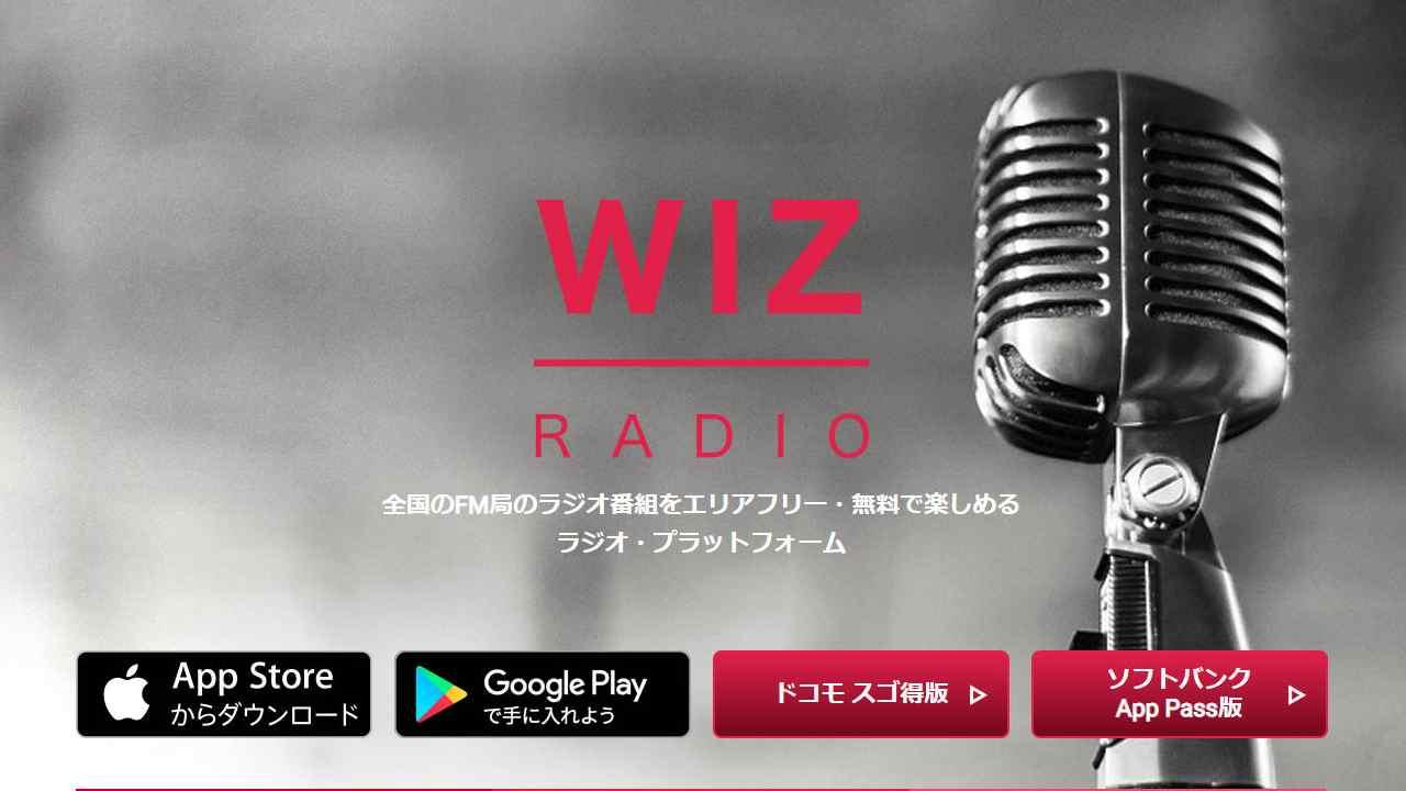 wiz radio公式サイト