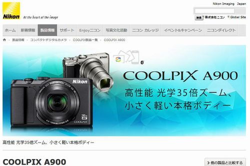 coolpix a900紹介ページ
