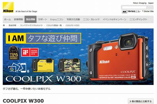 coolpix w300紹介ページ