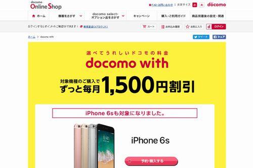 docomoオンラインショップページ