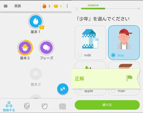 duolingoアプリ画面