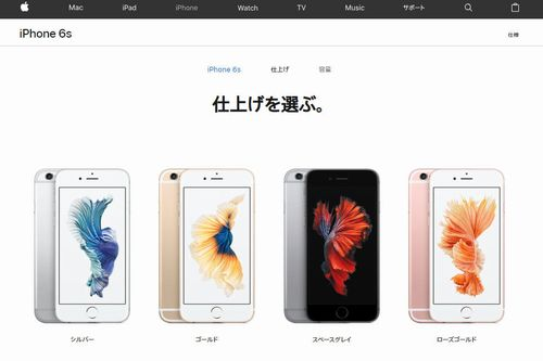 iPhone6S紹介ページ