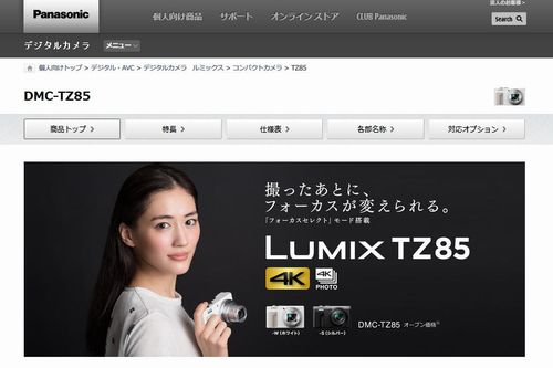 lumix tz85紹介ページ