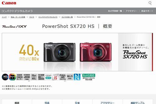 powershot sx720紹介ページ